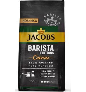 Кофе молотый Jacobs Barista Crema 230г