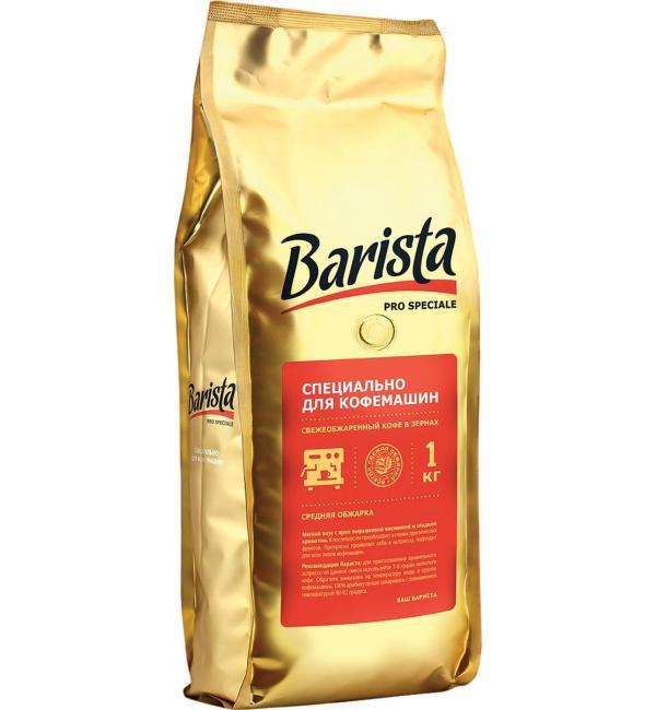Кофе зерновой Barista PRO Speciale 1кг