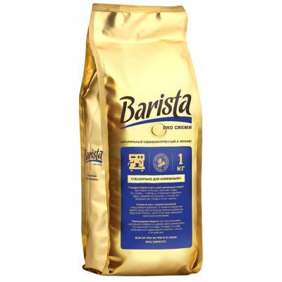 Кофе зерновой Barista Pro Crema 1кг