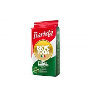 Кофе молотый Barista Вкус Года 250г