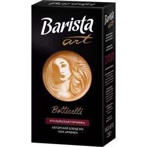 Кофе молотый BARISTA ART БОТТИЧЕЛЛИ 250г