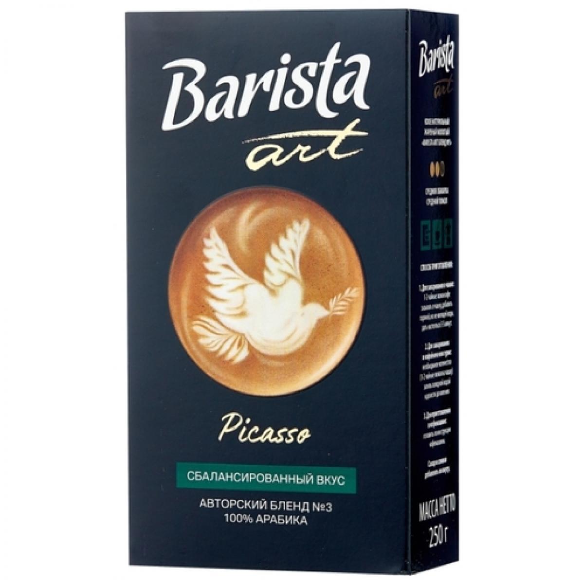 кофе Barista беларусь