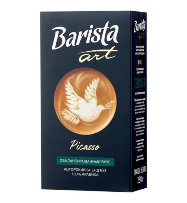 Кофе молотый BARISTA ART ПИКАССО 250г